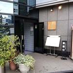 茅場町 長寿庵 - かやば町 長寿庵 @茅場町 自社ビルのB1Fにあるお店への地上入口