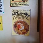 味楽苑 - 貼り紙
