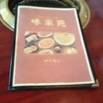 味楽苑 - メニュー表紙
