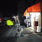 山賊茶屋洋館 - お店の外観(2016.01)