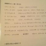 46713637 - ワインリスト、よく見えないかもしれませんが、日本女性の名前が。。。