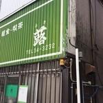 蕗 - お店