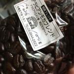 北山珈琲店 - この色艶をみよっ!