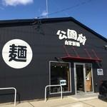 46715678 - 公園前  竹ノ花公園に面した道向かいの新店です