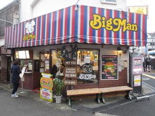 佐世保バーガー BigMan 京町本店 - JR佐世保駅から徒歩15分ほど