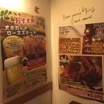 炙り焼 麦酒酒場 三代目 山田屋 - 入口にておすすめ♪