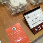 御菓子司 津村屋 - 料理写真:美味しい♪ マシュマロを思い出させるふわふわの皮。あんこの味も甘すぎず主張しすぎずちょうど良い。クルミの味はあまりしない。