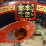 46718704 - 「ホンダラーメン1号(純味)」ニンニク醤油を投入