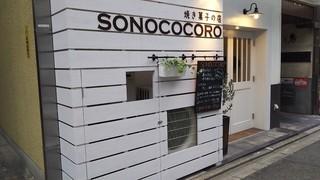 ソノココロ