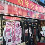 中華料理永香閣 -