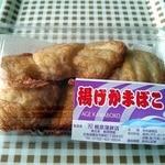 梶原かまぼこ店 - 料理写真:かまぼこ詰め合わせ(600円)