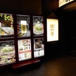 酔灯屋 - 店舗入口 2015.12
