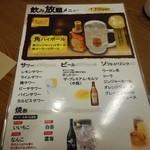 酔灯屋 - 飲み放題メニュー 2015.12