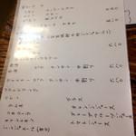 2016/01_メニュー