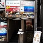 新宿 シュラスコ肉酒場 BONE  - すぐ右手に入り口