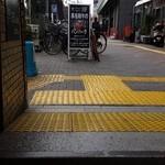 新宿 シュラスコ肉酒場 BONE  - 新宿三丁目駅C5出口を上がると