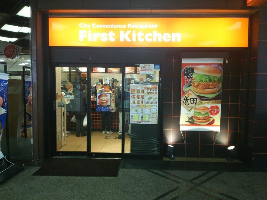 ファーストキッチン 錦糸町店