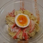 えん - 紅ずわい蟹と半熟たまごのポテトサラダ