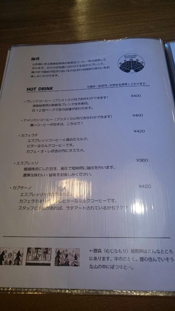CAFE あめんぼ