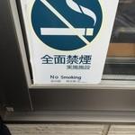 ぜんや - 全面禁煙