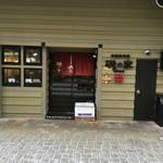 市場前食堂磯の家 -