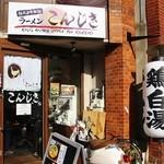 46751643 - お店の外見!!\(^o^)/