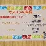 46751655 - お勧めの味変!!(^_^)v