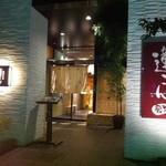 蓮こん - 店舗入り口