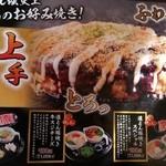 道とん堀 - お店の名前がつくメニュー