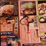 道とん堀 - ネギ焼き 広島焼き モダン焼き