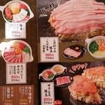 道とん堀 - お肉もの お好み焼きメニュー