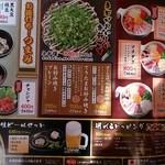 道とん堀 - アレンジお好み焼きメニュー