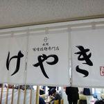けやき - 東武百貨店池袋店・食の大北海道展(2016.1)