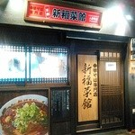 新福菜館 - 昔は日本橋餃子だったところでした。