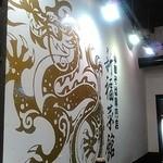 新福菜館 - 店内はこんな絵が。