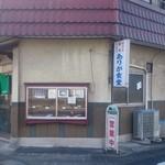ありが食堂 -