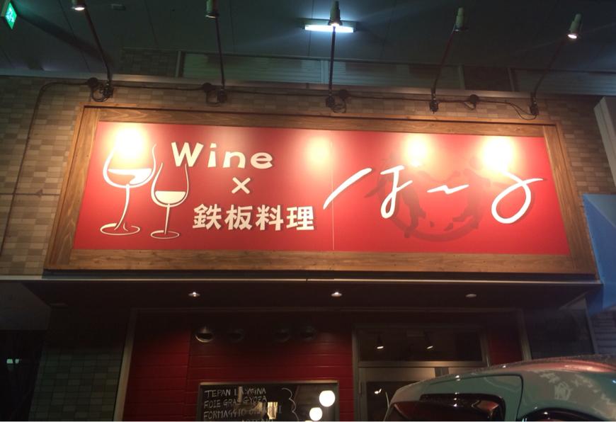 WINE×鉄板料理 ば〜る