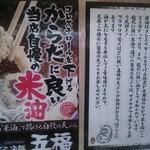 天ぷら海鮮 五福 - メニュー8