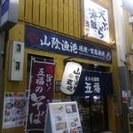 天ぷら海鮮 五福 - 外観