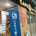 カフェ カレー王国 -