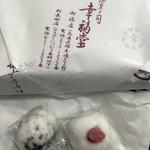 御菓子司 幸福堂 御旅店 -