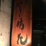 やきやき晴の花 - ☆やきやき晴の花(^^ゞ☆