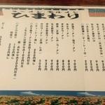 ひまわり 東鷹栖店 -