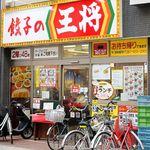 餃子の王将 - 餃子の王将 高松南新町店さん