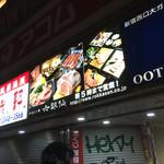 六歌仙 - 入り口