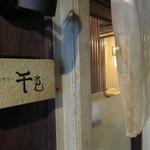 千亀 - 入口