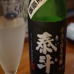 入福 - 千代の園酒造「泰斗 純米吟醸 無濾過生原酒」