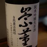 入福 - 齊藤酒造「英勲 純米吟醸生原酒」