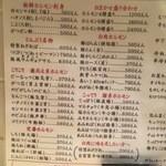 新鮮ホルモン豚風 - メニュー(一部)