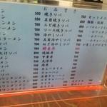 46765579 - メニュー表、ラーメンは500円~。全体的にお安い。